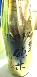 2017_01日本酒フェス (11)龍力