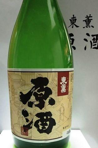 東薫・原酒