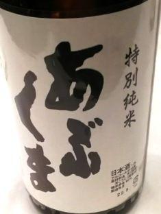 2017福島美酒体験 (10)