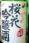出羽桜桜花吟醸山田錦