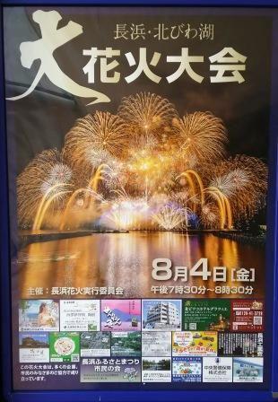 2017長浜 (14)