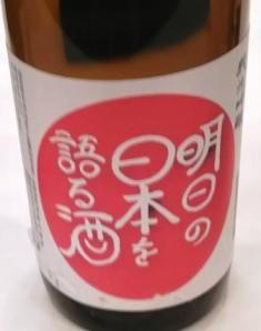 2017福島美酒体験 (6)