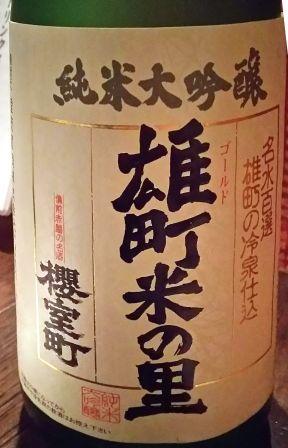 櫻室町雄町米の里純米大吟 (1)