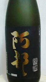 原酒・阿部(甘口) (1)