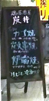 2017彦根炭井 カゴ焼き