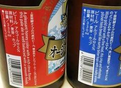 九十九里オーシャンビール (2)