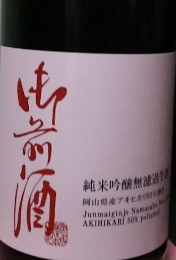 御前酒純米吟醸無濾過生原酒(アキヒカリ50)