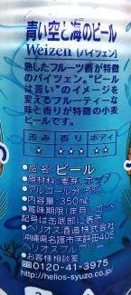 青い空と海ビール (2)