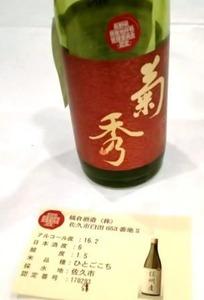 2017_05_10長野の酒メッセ (22)