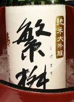 繁桝純米大吟醸 (2)