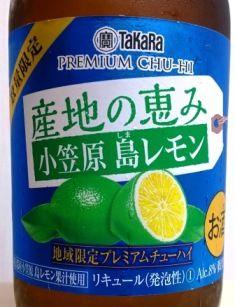 産地の恵み小笠原レモン (2)