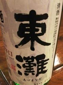 勝浦・東灘辛口 (2)