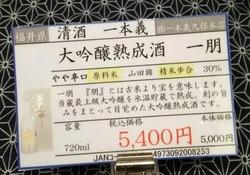 一本気大吟熟成酒一朋 (2)