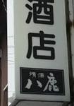 中津 (45)初鹿