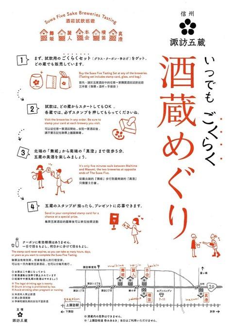 諏訪五蔵酒蔵めぐり (1)