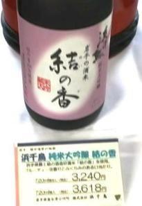 2017_05_14吟醸新酒 (1)