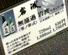 2017_05_10長野の酒メッセ (17)