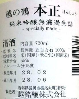 越の鶴本正 (2)