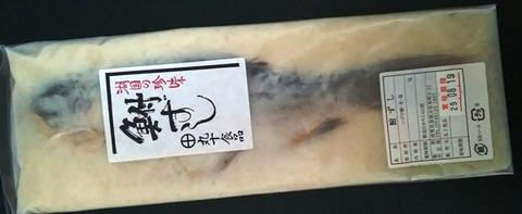 鮒ずし丸十食品 (1)