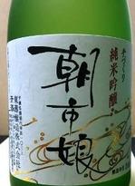 勝浦・東灘朝市娘純吟 (3)