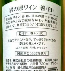 岩の原ワイン善 (2)