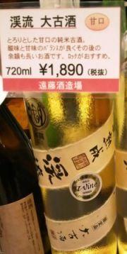 2017_05_10長野の酒メッセ (7)