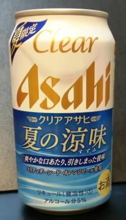 2017クリアアサヒ夏の涼味(すずみ) (1)