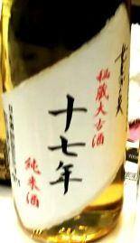 2017_05_10長野の酒メッセ (9)