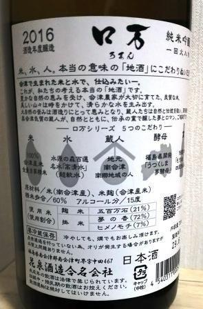 ロ万 (5)