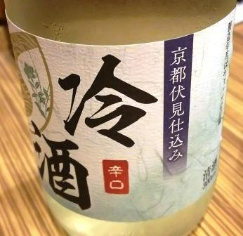 月桂冠冷酒辛口 (1)
