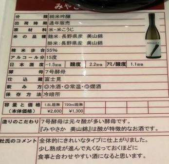 みやさか美山錦(真澄) (2)