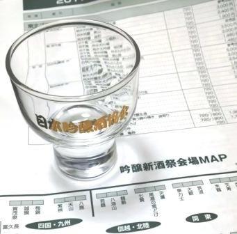 吟醸酒協会グラス