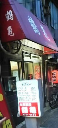 神田鶴亀 (2)