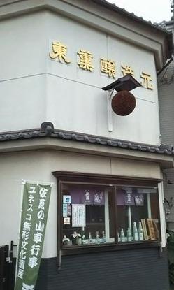 ブログ用東薫酒造01