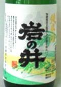 岩の井純米