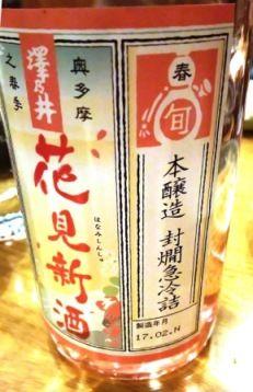 澤乃井花見新酒 (4)