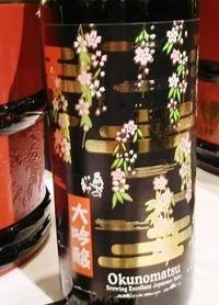 奥の松大吟醸 (1)