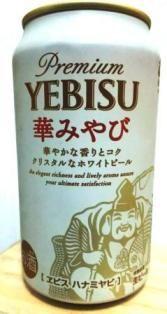 EBISU華みやび (1)