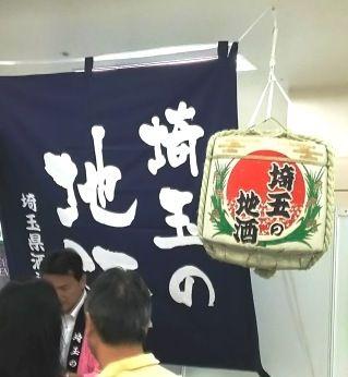 2017日本酒フェア 埼玉(1)