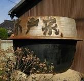 木戸泉お釜