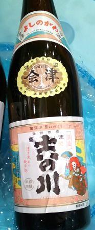 2017福島美酒体験 (14)