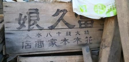 箕澤屋 (11)