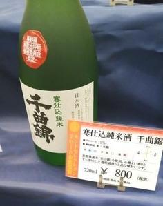 2017_05_10長野の酒メッセ (10)