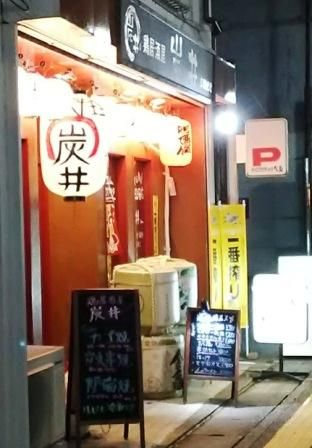 2017彦根炭井 (4)