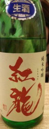 紅龍純吟無濾過生原酒 (1)