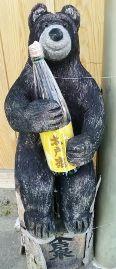 木戸泉の熊
