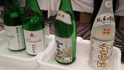 2016ふくしま美酒体験_金水晶
