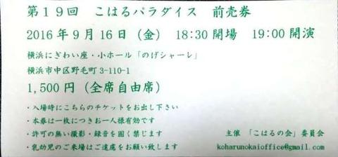 にぎわい座チケット_1